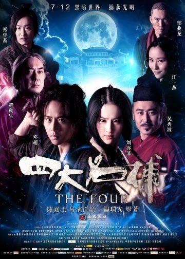 Четверо / Si Da Ming Bu (2012)