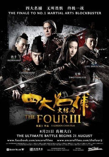 Четверо 3 / Si Da Ming Bu 3 (2014)