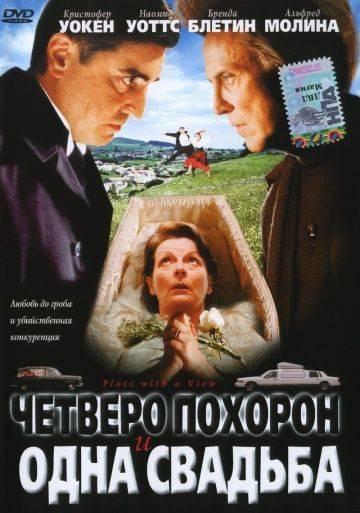 Четверо похорон и одна свадьба / Plots with a View (2002)