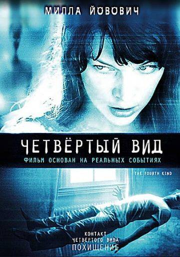Четвёртый вид / The Fourth Kind (2009)