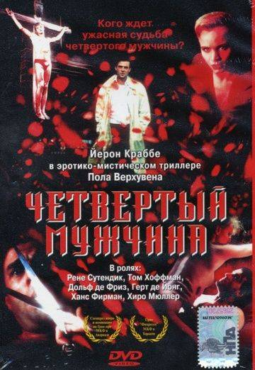 Четвертый мужчина / De vierde man (1983)