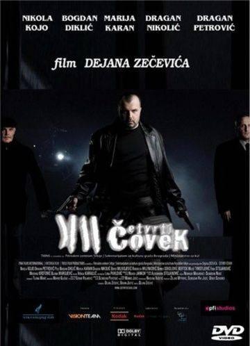 Четвертый человек / Cetvrti covek (2007)