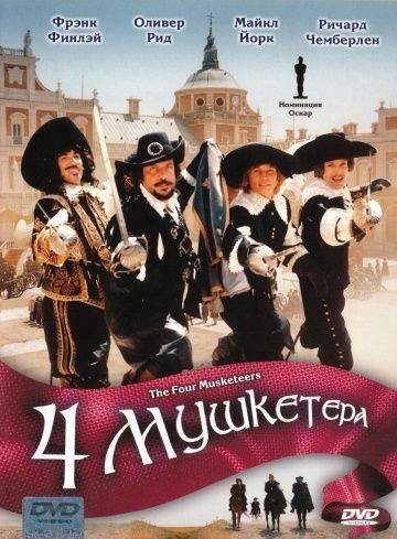 Четыре мушкетера / The Four Musketeers (1974)
