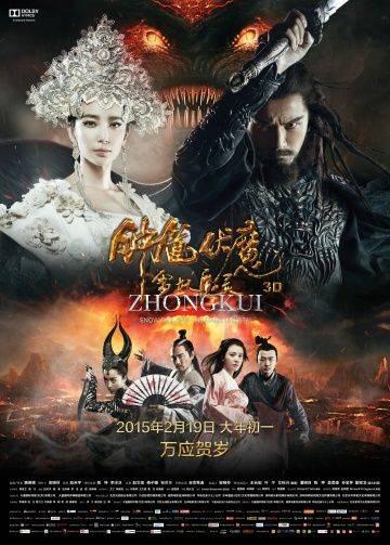 Чжун Куй: Снежная дева и тёмный кристалл / Zhong Kui fu mo: Xue yao mo ling (2015)