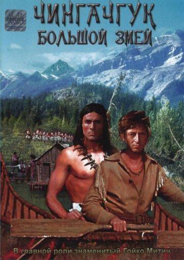 Чингачгук – Большой Змей / Chingachgook, die grosse Schlange (1967)