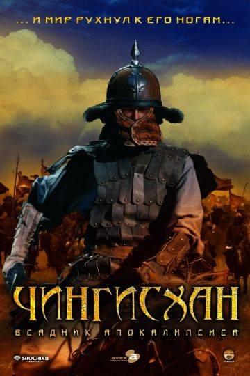 Чингисхан. Великий монгол / Aoki kami: chi hate umi tsukiru made (2007)