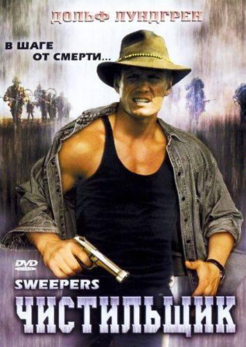 Чистильщик / Sweepers (1998)