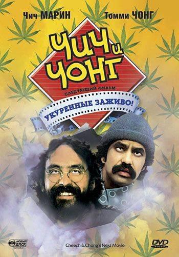 Чич и Чонг: Следующий фильм. Укуренные заживо! / Cheech and Chong's Next Movie (1980)