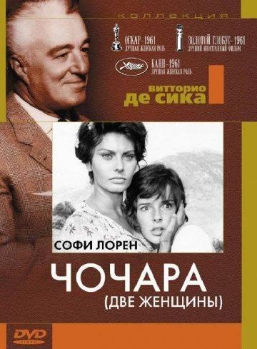 Чочара / La ciociara (1960)