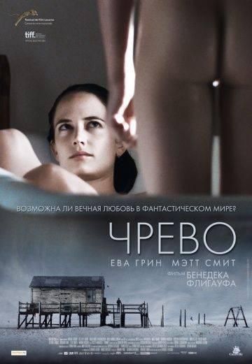 Чрево / Womb (2010)