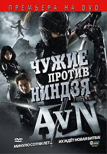 Чужие против ниндзя / Alien vs. Ninja (2010)