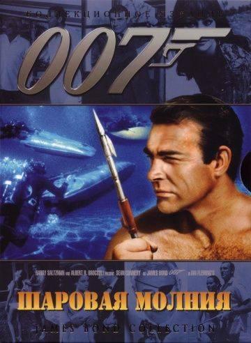 Шаровая молния / Thunderball (1965)