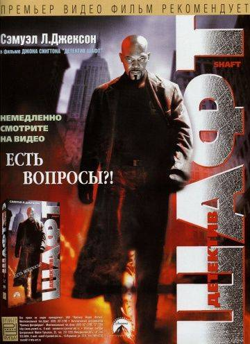 Шафт / Shaft (2000)