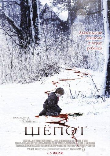 Шёпот / Whisper (2006)
