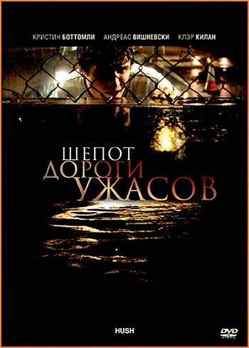 Шепот дороги ужасов / Hush (2008)