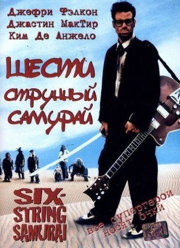 Шестиструнный самурай / Six-String Samurai (1998)