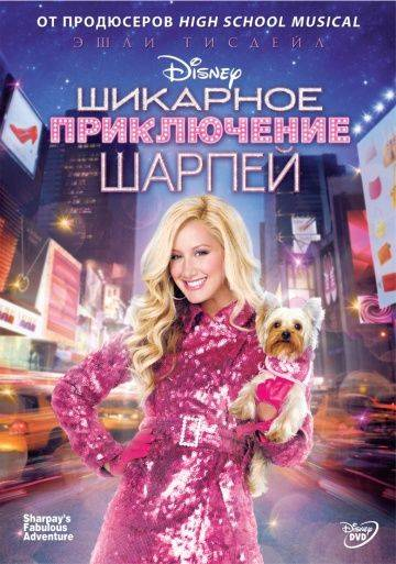 Шикарное приключение Шарпей / Sharpay's Fabulous Adventure (2011)