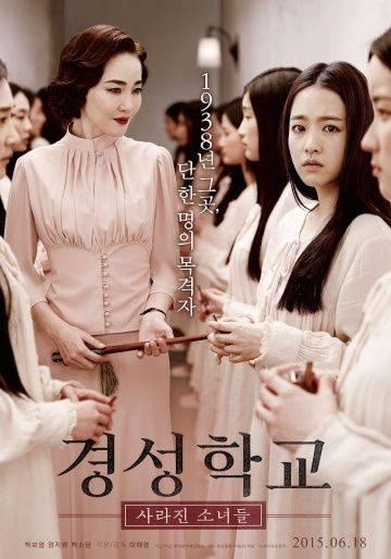 Школа Кёнсон: пропавшие без вести / Gyeongseonghakyoo: sarajin sonyeodeul (2015)