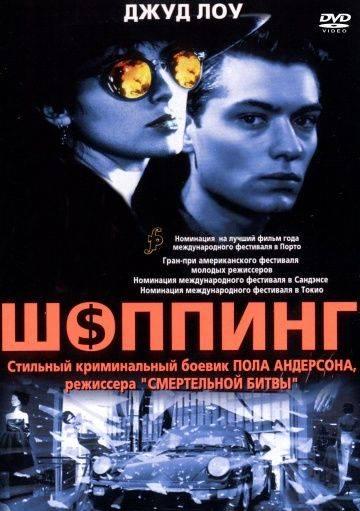 Шоппинг / Shopping (1994)