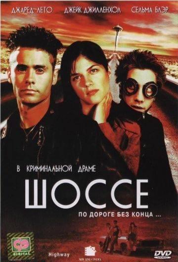 Шоссе / Highway (2001)