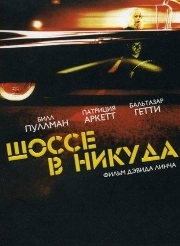 Шоссе в никуда / Lost Highway (1996)