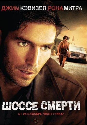 Шоссе смерти / Highwaymen (2003)
