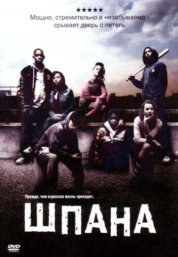 Шпана / Kidulthood (2006)