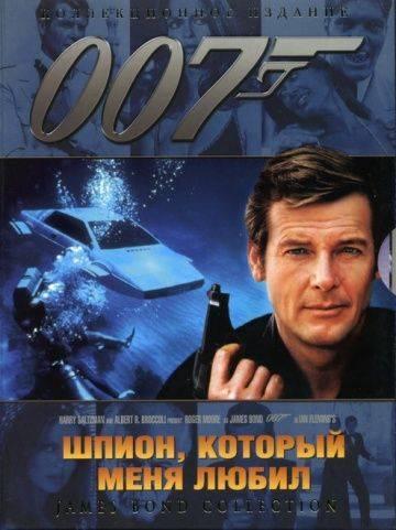 Шпион, который меня любил / The Spy Who Loved Me (1977)