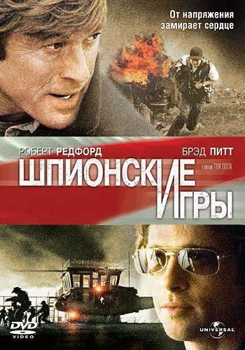 Шпионские игры / Spy Game (2001)