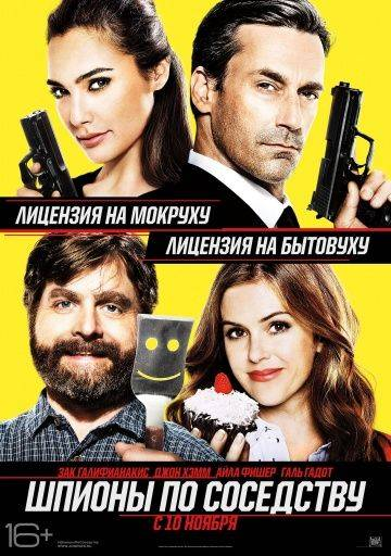 Шпионы по соседству / Keeping Up with the Joneses (2016)
