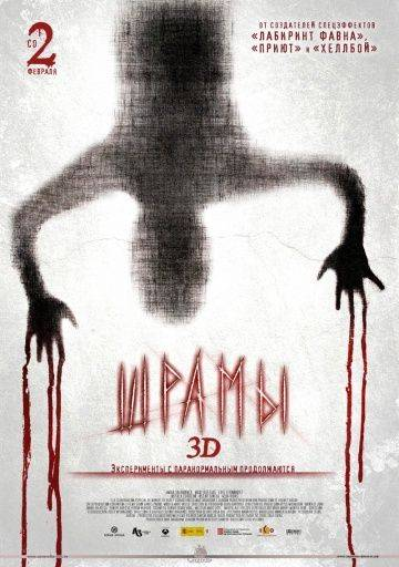 Шрамы 3D / Paranormal Xperience 3D (2011)