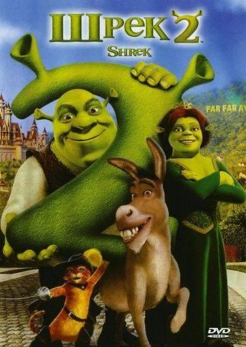 Шрек 2 / Shrek 2 (2004)