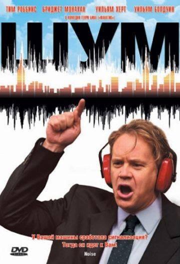 Шум / Noise (2007)