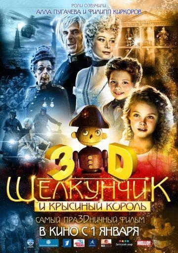 Щелкунчик и Крысиный король / The Nutcracker (2010)