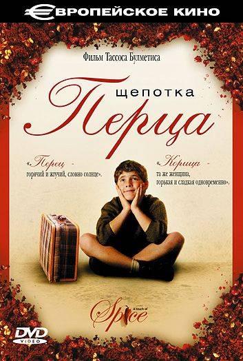 Щепотка перца / Politiki kouzina (2003)