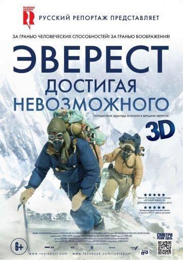 Эверест. Достигая невозможного / Beyond the Edge (2013)