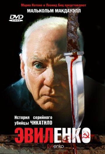 Эвиленко / Evilenko (2004)