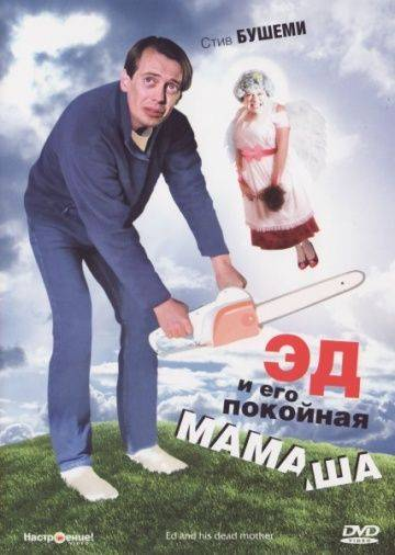 Эд и его покойная мамаша / Ed and His Dead Mother (1992)