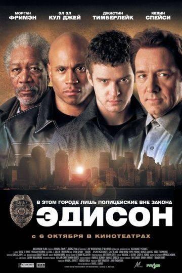 Эдисон / Edison (2005)