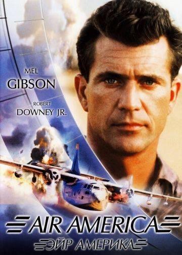 Эйр Америка / Air America (1990)