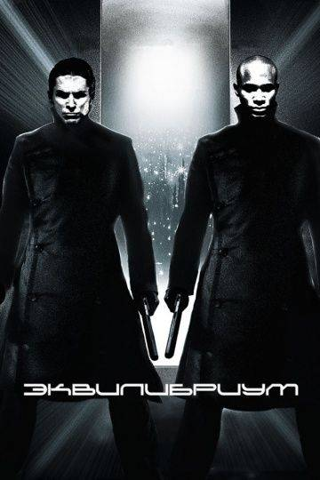 Эквилибриум / Equilibrium (2002)
