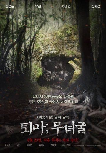 Экзорцизм: пещера шамана / Toema: munyeokul (2015)