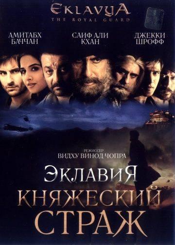 Эклавия – княжеский страж / Eklavya (2007)