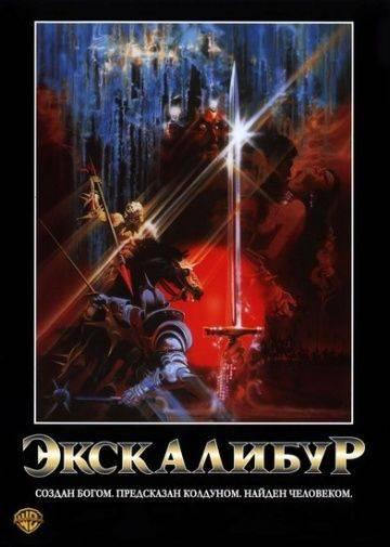 Экскалибур / Excalibur (1981)