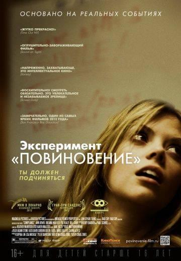 Эксперимент «Повиновение» / Compliance (2012)