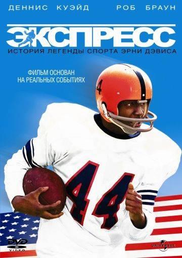 Экспресс: История легенды спорта Эрни Дэвиса / The Express (2008)