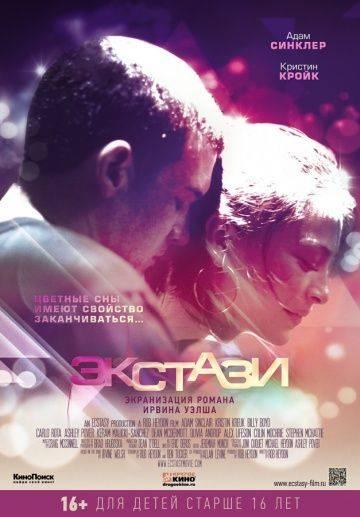 Экстази / Ecstasy (2011)