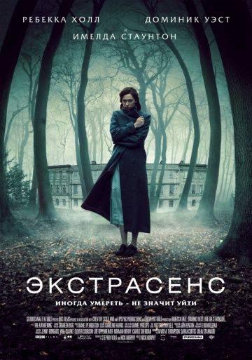 Экстрасенс / The Awakening (2011)
