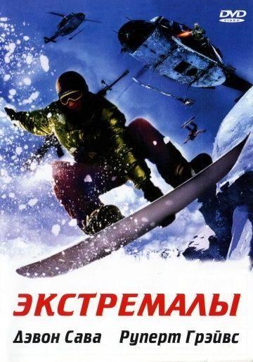 Экстремалы / Extreme Ops (2002)