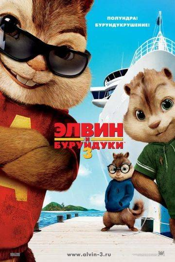 Элвин и бурундуки 3 / Alvin and the Chipmunks: Chipwrecked (2011)